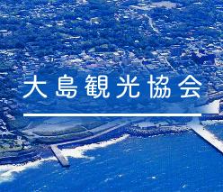 大島観光協会
