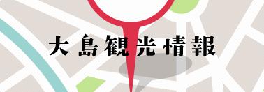 大島観光情報