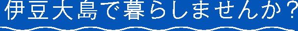 伊豆大島で暮らしませんか?