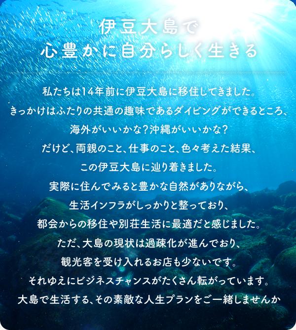 伊豆大島で心豊かに自分らしく生きる