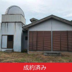 【成約済み】北の山地区 天文台のある家