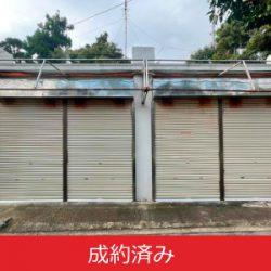 【成約済み】北の山地区、都道沿いの空き店舗